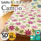 シビラ ボックスシーツ セミダブル マチ30cm カンポ BOXシーツ Sybilla 日本製 綿100% マットレスカバー