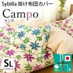 シビラ 掛け布団カバー シングル カンポ Sybilla 日本製 綿100% 掛布団カバー