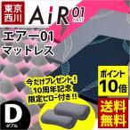 ショッピング西川 西川エアー ダブル 東京西川 エアーマットレス AiR 01 エアー 敷き布団