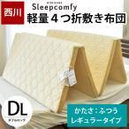 ショッピングSleep 東京西川 敷き布団 ダブル 軽量コンパクト 4つ折り敷布団 寝心地ふつう