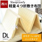東京西川 敷き布団 ダブル 軽量コンパクト 4つ折り敷布団 寝心地しっかり