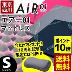 ショッピング西川 西川エアー シングル AiR 01 マットレス エアー 敷き布団