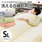 洗える肌掛け布団 シングル 日本製 インビスタ ダクロン フレッシュ 7-hole 夏 ウォッシャブル肌布団