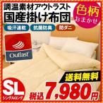 ショッピングアウトラスト 掛け布団 シングル 日本製 アウトラスト & フィルハーモニィ 掛布団 色柄おまかせ シングルロング
