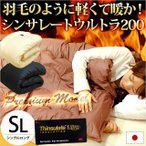 羽毛布団より薄くてあったか シンサレート ウルトラ プレミアム200 掛け布団 シングル 抗菌 防臭 防ダニ 高密度生地 日本製