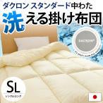 洗える布団 掛け布団 シングル 日本製 インビスタ ダクロン スタンダードファイバーフィル ウォッシャブル掛布団 シングルロング