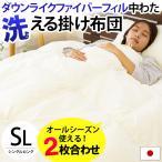 洗える布団 掛け布団 シングル 日本製 インビスタ ダウンライクファイバー つぶ綿 オールシーズン 羽毛タッチ掛布団