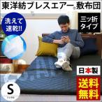 東洋紡ブレスエアー マットレス 敷布団 シングル 日本製 三つ折り 敷き布団