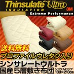 シンサレート ウルトラ 敷き布団 シングル 5層式 極厚ボリューム敷布団 日本製