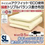 敷き布団 シングル 日本製 テイジン 防ダニ抗菌防臭 吸汗速乾 トリプルバランス三層式 合繊 敷布団