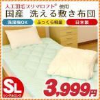 洗える布団 敷き布団 シングル 日本製 人工羽毛プリマロフト使用 ウォッシャブル敷布団 敷きパッド ベッドパッド
