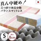 マットレス シングル 日本製 凹凸プロファイル 三つ折りバランス体圧分散 軽量 敷き布団 8cm
