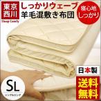 ショッピング西川 東京西川 敷き布団 シングル 日本製 羊毛混 しっかりウェーブ 軽量 敷布団 ハードタイプ