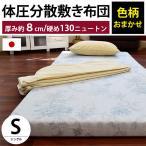 敷き布団 シングル 日本製 体圧分散 敷布団 硬め130ニュートン 色柄おまかせ