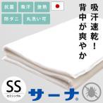 洗える敷き布団 セミシングル サーナ 日本製 テイジン マイティトップ防ダニ抗菌防臭 ウォッシャブル敷布団
