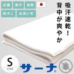 洗える敷き布団 シングル サーナ 日本製 テイジン マイティトップ防ダニ抗菌防臭 ウォッシャブル敷布団