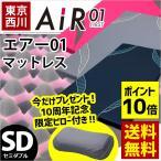 ショッピング西川 西川エアー セミダブル 東京西川 エアーマットレス AiR 01 エアー 敷き布団