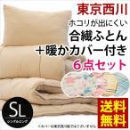 布団セット シングル 東京西川 ホコリが出にくい 抗菌 防臭 組布団 暖か綿フラノ カバー付き6点セット