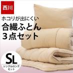 布団セット シングル 3点セット 西川 ホコリが出にくい 抗菌 防臭 掛け布団 敷き布団 枕 圧縮タイプ