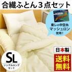 布団セット シングル 3点セット 日本製 掛け布団 敷き布団 枕