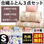 ショッピング布団 布団セット シングル 3点セット 日本製 色柄おまかせ