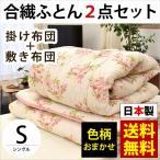 ショッピングセット 布団セット シングル 日本製 掛け布団 敷き布団 2点セット寝具 色柄おまかせ