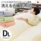 洗える肌掛け布団 ダブル 日本製 インビスタ ダクロン クォロフィル アクア 夏 ウォッシャブル肌布団