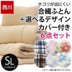 布団セット シングル 東京西川 ホコリが出にくい 抗菌 防臭 組布団 カバー付き6点セット