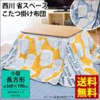ハイタイプこたつ布団 長方形 大判 90×150×高さ70cm用 省スペース ダイニング用コタツ掛け布団