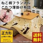 こたつ布団 長方形 185×235cm 暖かフランネル生地 ネコ柄 かわいい 洗える こたつ薄掛け布団