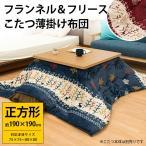 こたつ布団 正方形 190×190cm ギャベ柄 あったかフランネル&フリース 洗える こたつ薄掛け布団 アルベラ