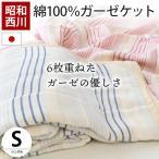 ガーゼケット シングル 昭和西川 日本製 6重ガーゼ 綿100% マルチボーダー ガーゼケット