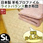 敷き布団 シングル 日本製 羊毛プロファイル体圧分散ライトバランス敷布団 西川リビング