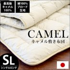 ショッピングキャメル キャメル敷布団 シングル 日本製 最高級キャメルの粗毛100% 敷き布団