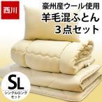ショッピング西川 東京西川 布団セット シングル 3点セット 羊毛混 掛け布団 敷き布団 枕