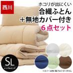 布団セット シングル 6点セット 東京西川 ホコリが出にくい 抗菌 防臭 組布団 市松柄カバー付き