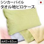 枕カバー 43×63cm 日本製 綿100%パイル タオル地 ピローケースの画像