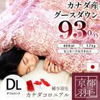 西川 羽毛布団 ダブル 日本製 マザーグース93% 羽毛掛け布団 羽和 満月
