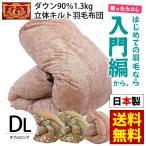 羽毛布団 ダブル ホワイトダックダウン90% 日本製 立体キルト 羽毛掛け布団 エクセルゴールドラベル 7年保証付き ダブルロング