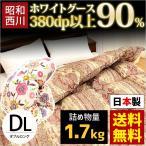 羽毛布団 ダブル 昭和西川 グース90% 日本製 羽毛掛け布団