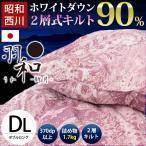 ショッピング西川 東京西川 羽毛布団 ダブル ホワイトダックダウン90% 1.7kg 日本製 羽毛掛け布団 Satsuki さつき