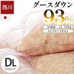 ショッピング西川 東京西川 羽毛布団 ダブル グースダウン93% 1.7kg 日本製 綿100% 羽毛掛け布団 Mizuki みずき