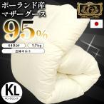 羽毛布団 キング プレミアムゴールドラベル マザーグース95% 80超長綿サテン 日本製 キングロング