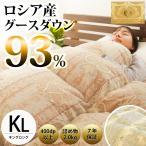 ショッピング羽毛布団 羽毛布団 キング マザーグース93% 羽毛ふとん 日本製 ロイヤルゴールドラベル 7年保証付き キングロング