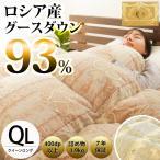 羽毛布団 クイーン マザーグース93% 羽毛ふとん 日本製 ロイヤルゴールドラベル 7年保証付き クイーンロング