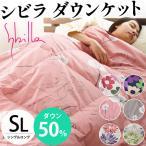 羽毛肌掛け布団 シングル ホワイトダウン90% 日本製 ダウンケット 肌布団 エクセルゴールドラベル 夏の羽毛布団