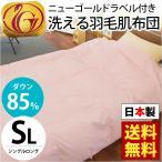 西川 羽毛肌掛け布団 シングル 日本製 グース93% トレハクール生地 羽毛布団 ダウンケット 羽毛肌布団