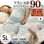羽毛布団 シングル ホワイトダウン90% 日本製 国内パワーアップ加工 羽毛掛け布団 エクセルゴールドラベル シングルロング
