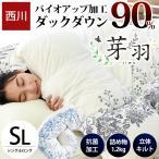 羽毛布団 シングル 東京西川 ダウン90% 1.2kg 日本製 羽毛掛け布団 芽羽 ジウ シングルロング