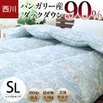 ショッピング西川 羽毛布団 シングル 昭和西川 日本製 ホワイトダックダウン85% 抗菌 防臭 清潔 羽毛掛け布団
